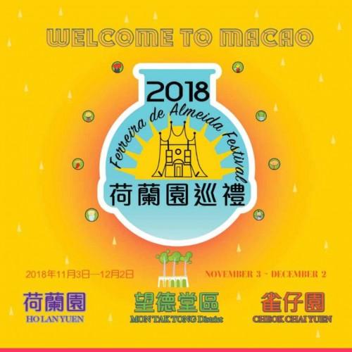 マカオへようこそ - 祭りの活動 2018