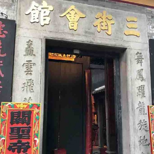 三街會館(関帝廟)
