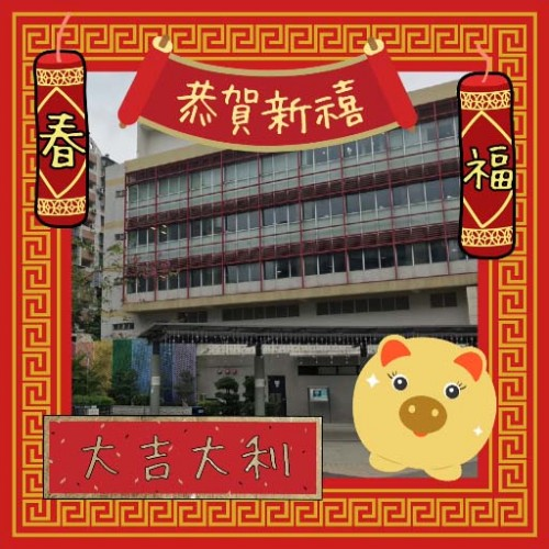 祐漢年宵花市-2019