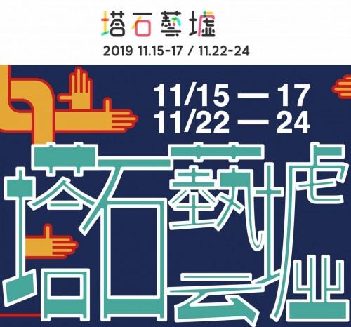 塔石藝墟-2019秋